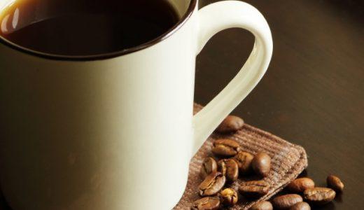 ふるさと納税おすすめコーヒーランキング~香りも風味も豊か!豆もあります